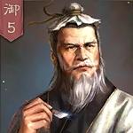 华佗·群·五星