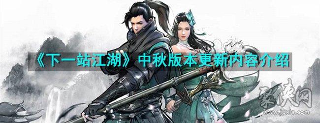 下一站江湖中秋节国庆节版本更新内容 更新了什么内容