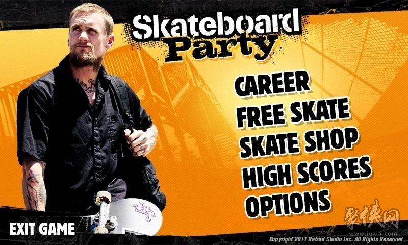 迈克五世滑板派对