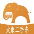 大象二手车