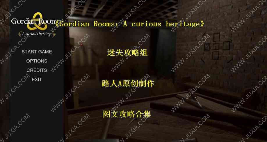 GordianRooms攻略合集 Acuriousheritage游戏全集-迷失攻略组