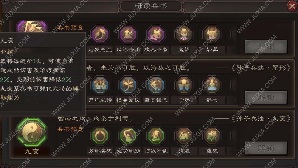 三国志战略版庞统兵书搭配选择 S2庞统辅助流九变类兵书选择