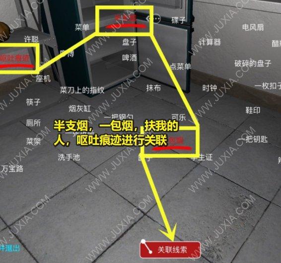 孙美琪疑案万家小馆三级线索攻略 三级线索案情记录怎么找