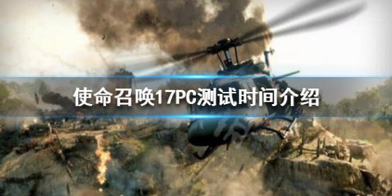 《使命召唤17》多人模式延迟解决办法 COD17加速器推荐