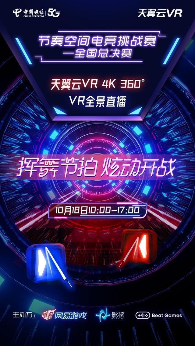中国电信天翼云VR直播助力《节奏空间》电竞挑战赛全国总决赛