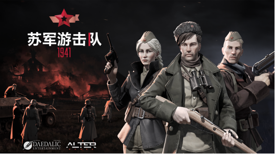即时战略游戏《苏军游击队1941》今日登陆Steam平台