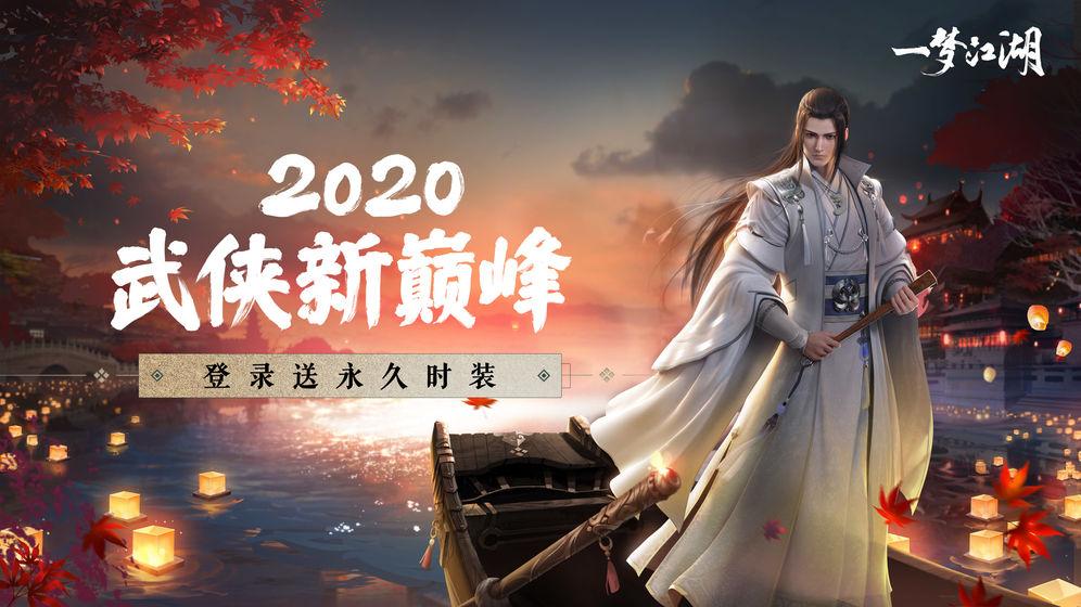 一梦江湖新手选什么门派 新手玩什么职业比较好2020