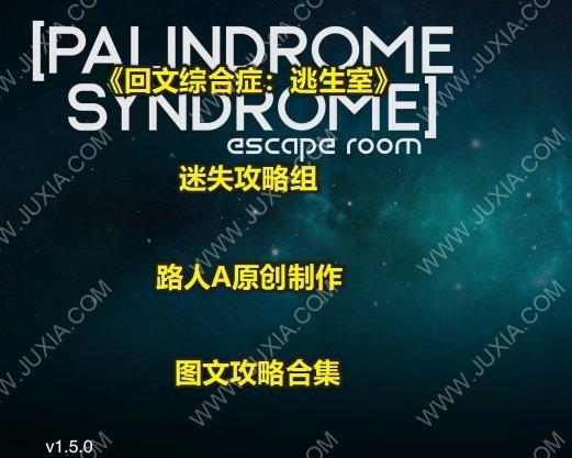 PalindromeSyndromeEscapeRoom攻略合集-迷失攻略组