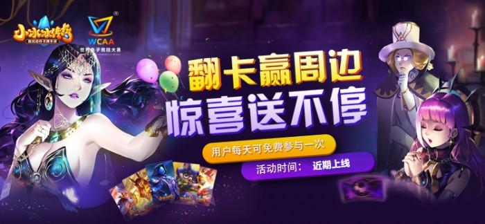 """WCAA小冰冰暴走棋全新赛季开启,这个年末很好""""玩"""""""
