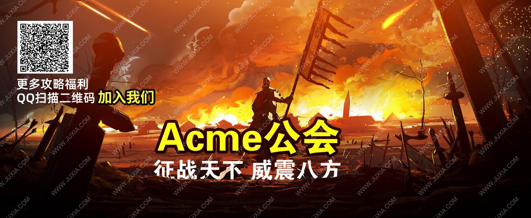 Acme公会招新 卖了魔都的别墅做公会