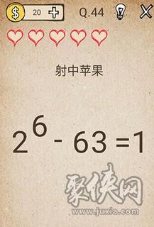 还有这种操作44关攻略 还有这种操作四十四关答案
