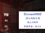 Escape2088攻略metagame 逃生2088全成就攻略