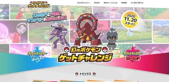 宝可梦剑盾最新DLC正式上线 参与活动将可以赢取幻之宝可梦