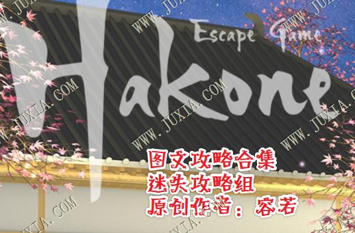 EscapeGameHakone攻略 逃脱游戏hakone攻略合集-迷失攻略组