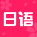 日语学习书