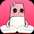 橡皮免费小说阅读器