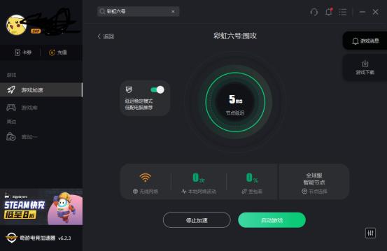 《彩虹六号:围攻》万圣节活动上线 奇游支持满速更新下载