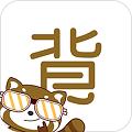 优谷背多分app