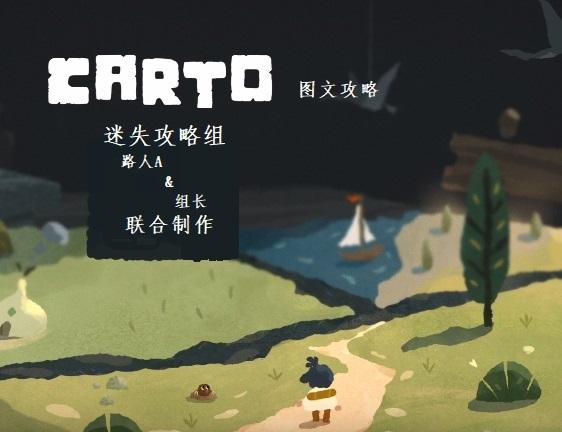 Carto攻略全成就攻略合集 无尽旅图攻略详解-迷失攻略组