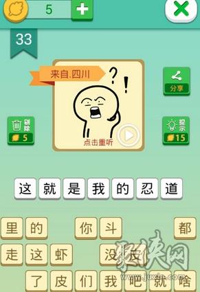 这说的啥呢第33关答案 我去这说的啥呢吗攻略四川话