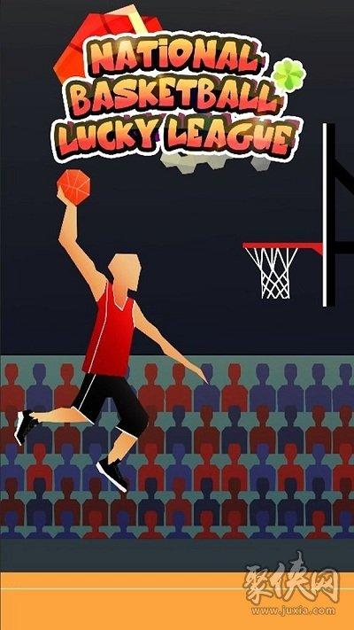 全国篮球幸运联赛