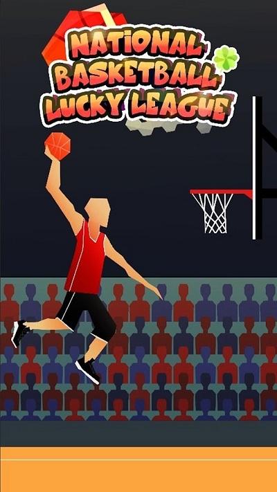 全国篮球幸运联赛截图