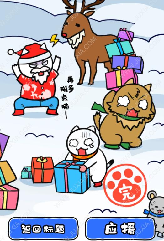 白猫的雪山救援攻略第7关 无线电的密码怎么破解