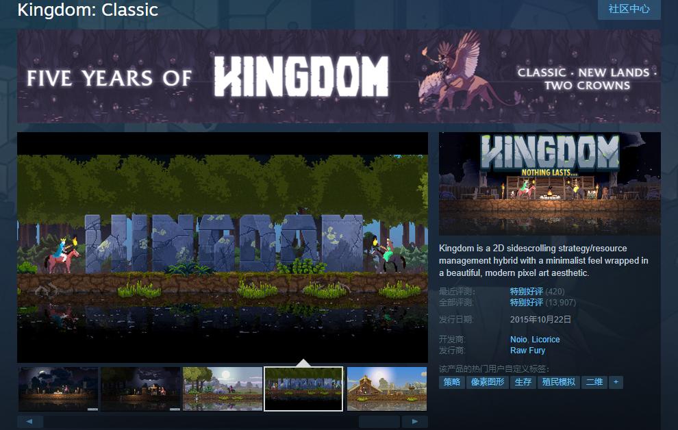 Steam商店喜加一 策略生存游戏王国经典版免费领取
