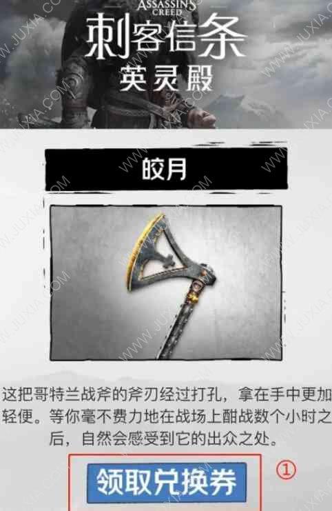 刺客信条英灵殿攻略免费武器获得方式 AssassinsCreedValhalla攻略怎么免费领取武器
