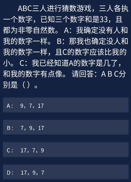 ABC三人进行猜数游戏答案攻略 犯罪大师每日任务全部答案