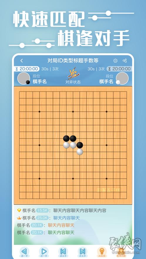 弈客五子棋