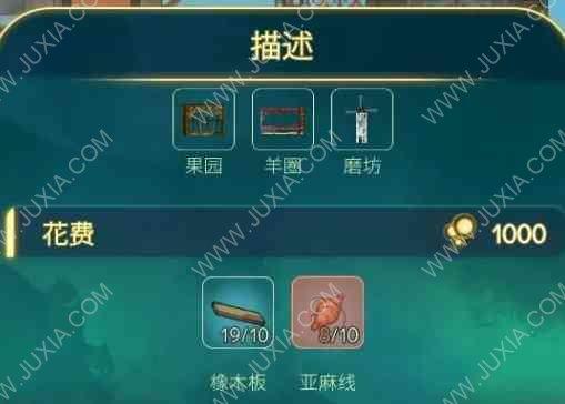 Spiritfarer攻略船只蓝桌图升级资源列表一览 灵魂摆渡人攻略蓝桌图升级所需材料