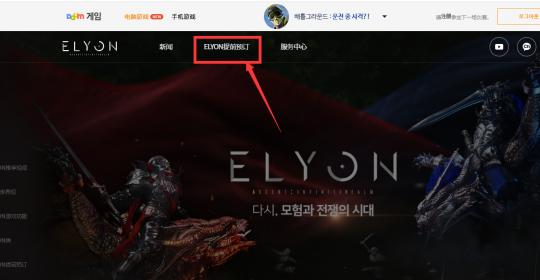 Elyon如何下载 Elyon账号注册教程