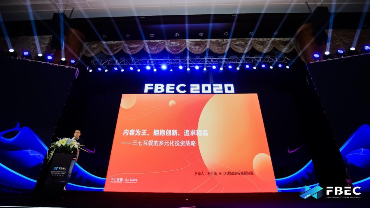 FBEC2020 | 三七互娱王自强:拥抱创新,将投资更多精品内容