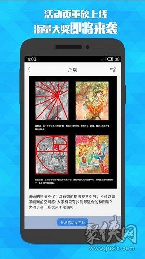 闪兔漫画app