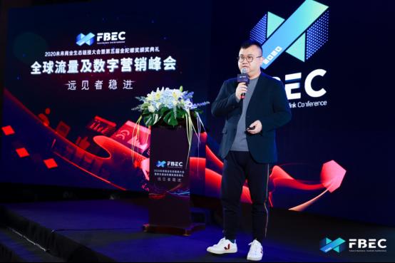FBEC2020 |微播易副总裁李理:游戏行业如何借鉴新消费