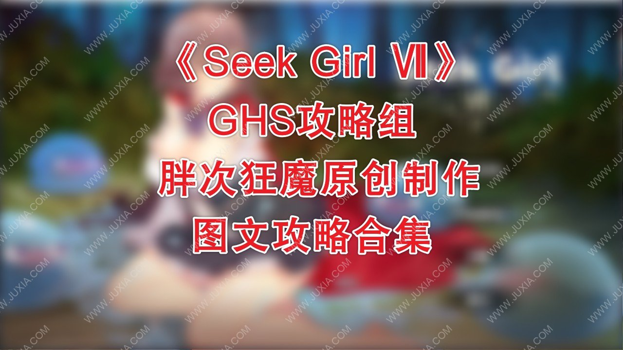 SeekGirlⅦ攻略第十三关怎么过 SeekGirl7攻略第13关特殊关卡箱子怎么拼