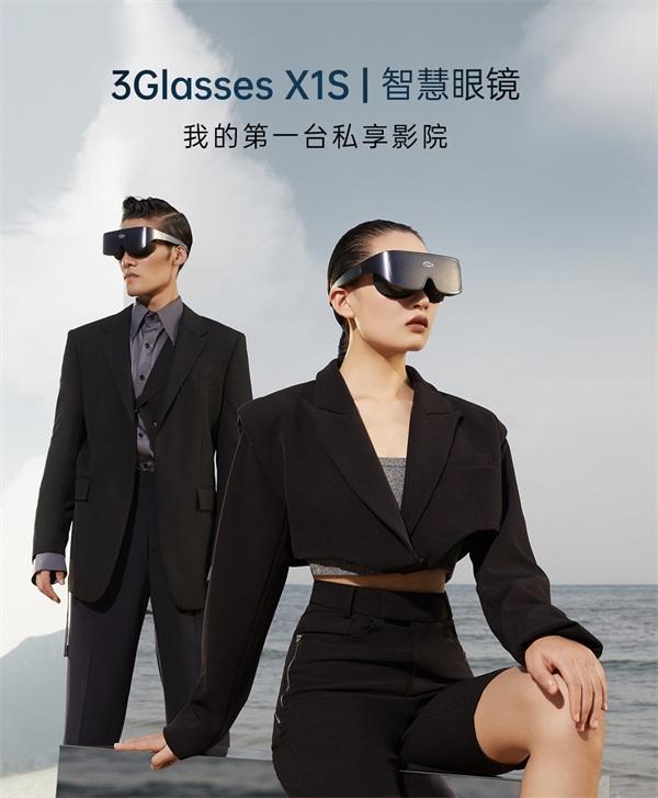 全新升级3Glasses X1S智慧眼镜套装开启预售