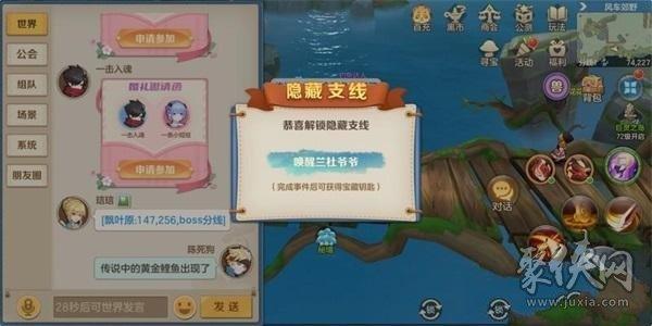 云上城之歌隐藏任务黄金鲤鱼触发点 黄金鲤鱼任务怎么做
