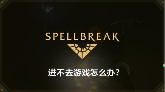 Spellbreak进不去游戏怎么办 咒语破碎无法登陆解决办法