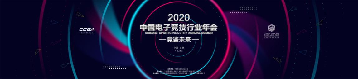 共襄盛举 竞鉴未来!2020中国电子竞技行业年会羊城盛大开幕