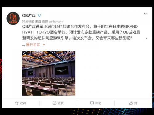 OB游戏亚洲战略发布会提前曝光,开启合作创新共赢新篇章
