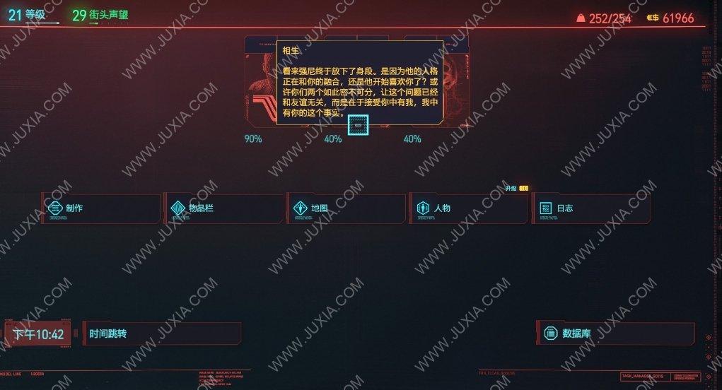 赛博朋克2077攻略罗格支线触发方法详解 最好罗格任务如何触发