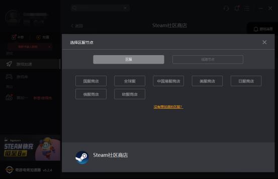 Steam外服怎么加速 加速方法一览 加速器推荐