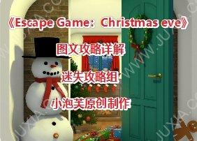 escapegamechristmaseve攻略 逃脱游戏christmaseve攻略合集-迷失攻略组