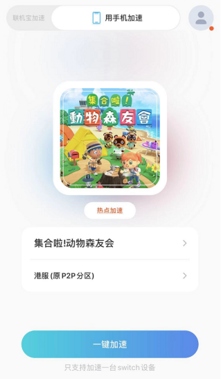 Switch任天堂在户外给游戏加速方法 奇游加速器免费支持