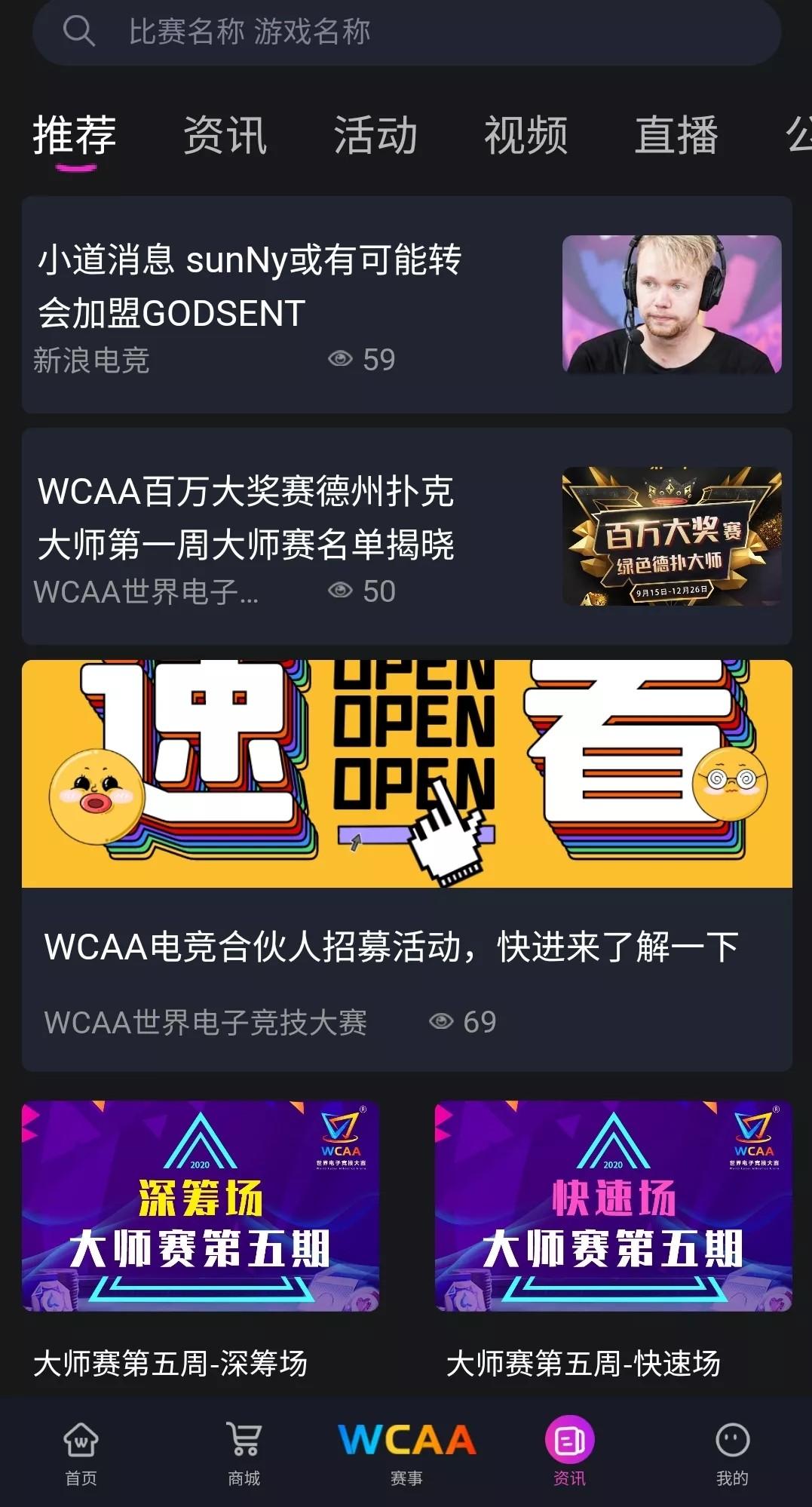 WCAA赛事平台全新App上线啦!赛事、抽奖、活动精彩不间断…