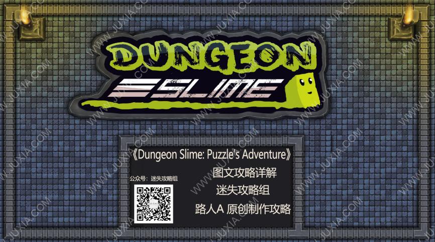 DungeonSlimePuzzle\'sAdventure攻略 地牢粘液攻略合集-迷失攻略组