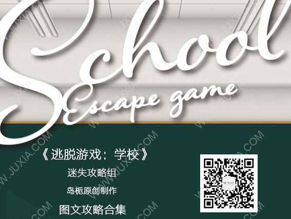 EscapeGameSchool攻略大全 逃脱游戏学校攻略图文合集-迷失攻略组