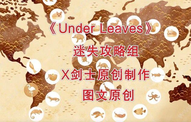 under leaves攻略全图文详解 第一二世界图文攻略剖析-迷失攻略组